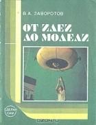 В. А. Заворотов - От идеи до модели
