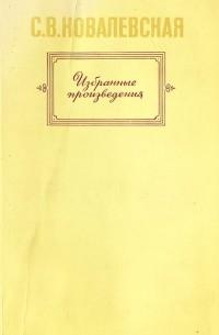 С. В. Ковалевская - Избранные произведения