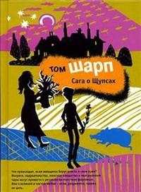 Том Шарп - Сага о Щупсах
