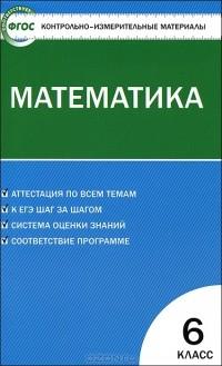 Отзывы о книге Математика класс Контрольно измерительные материалы