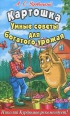 А. С. Удовицкий - Картошка.Умные советы для богатого урожая