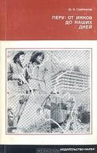 Ю. П. Гавриков - Перу: от инков до наших дней