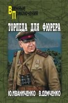Книга Торпеда для фюрера