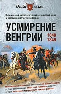 Григорий Пернавский - Усмирение Венгрии. 1848-1849 (сборник)