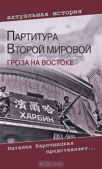 Анатолий Кошкин - Партитура Второй мировой. Гроза на Востоке