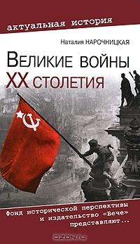 Наталия Нарочницкая - Великие войны XX столетия