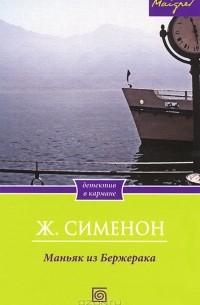 Жорж Сименон - Маньяк из Бержерака