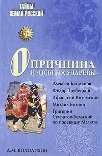 Д. М. Володихин - Опричнина и