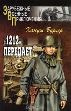 "Хануш Бургер - ""1212"" передает"