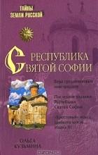 Ольга Кузьмина - Республика Святой Софии