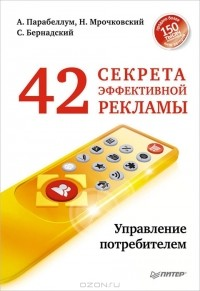- 42 секрета эффективной рекламы. Управление потребителем