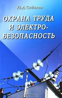 Электробезопасность книга по охране труда кому и какие группы присваиваются по электробезопасности