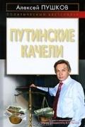 Алексей Пушков - Путинские качели