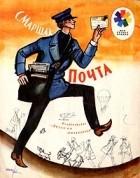 С. Маршак - Почта