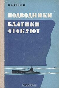 В. Ф. Трибуц - Подводники Балтики атакуют