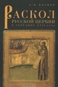А. В. Крамер - Раскол русской Церкви в середине XVII века