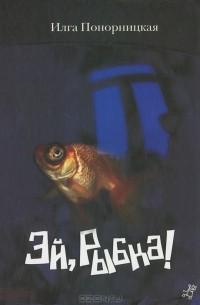 Илга Понорницкая - Эй, рыбка! (сборник)