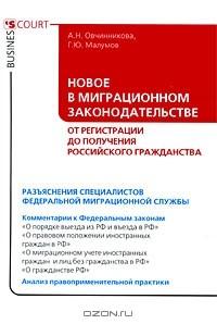 НОВОВВЕДЕНИЯ В МИГРАЦИОННОМ ЗАКОНОДАТЕЛЬСТВЕ РОССИИ