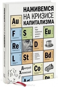Дмитрий Хотимский - Наживемся на кризисе капитализма... или Куда правильно вложить деньги
