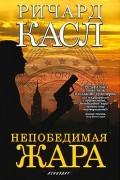 Ричард Касл - Непобедимая жара