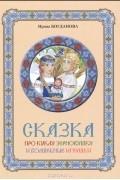 Ирина Богданова - Сказка про куклу Зерновушку и волшебные игрушки