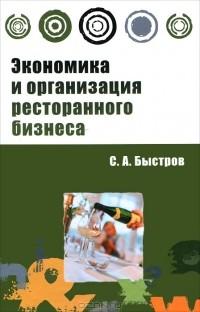 Сергей Быстров - Экономика и организация ресторанного бизнеса