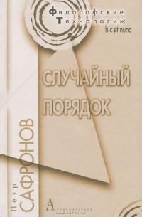 Петр Сафронов - Случайный порядок