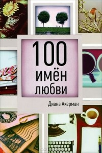 Диана Акерман - 100 имен любви
