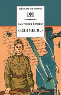 Константин Симонов -