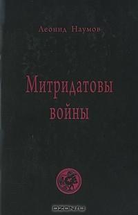Леонид Наумов - Митридатовы войны