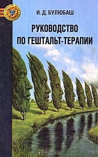 И. Д. Булюбаш - Руководство по гештальт-терапии