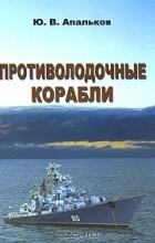 Ю. В. Апальков - Противолодочные корабли