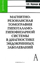 А. В. Воронцов - Магнитно-резонансная томография гипоталамо-гипофизарной системы в диагностике эндокринных заболеваний