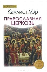 Каллист Уэр - Православная церковь