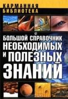 - Большой справочник необходимых и полезных знаний