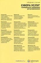 Читать онлайн учебник по гражданскому праву 2016 суханов