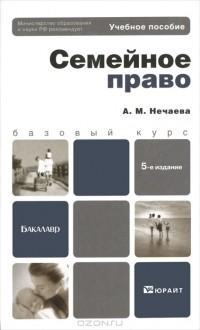 А. М. Нечаева - Семейное право