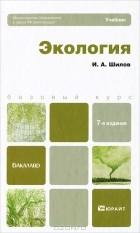 Учебник По Экологии Шилов