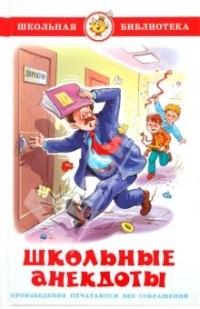 Александр Алир - Школьные анекдоты