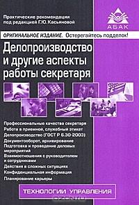 Под редакцией Г. Ю. Касьяновой - Делопроизводство и другие аспекты работы секретаря