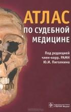 Судебная Психиатрия Учебник Жариков Скачать