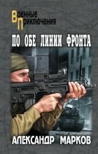 - По обе линии фронта (сборник)