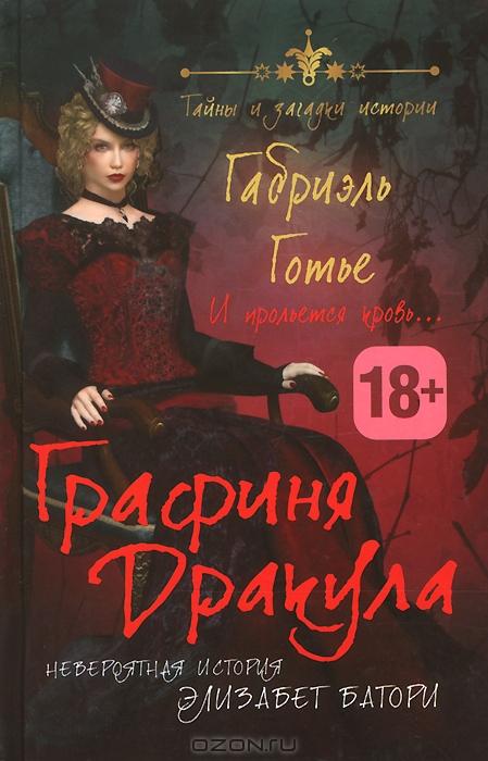 графиня любовник эротические истории
