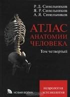 - Атлас анатомии человека. В 4 томах. Том 4