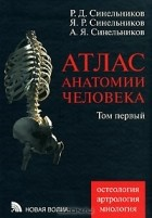 - Атлас анатомии человека. В 4 томах. Том 1. Учение о костях, соединении костей и мышцах