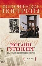 Джон Мэн - Иоганн Гутенберг