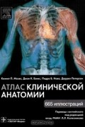 Кеннет П. Мозес, Джон К. Бэнкс, Педро Б. Нава, Даррел Петерсен - Атлас клинической анатомии