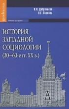 - История западной социологии (20-60-е гг. XX в.)