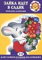 Инна Масляк - Зайка идет в садик