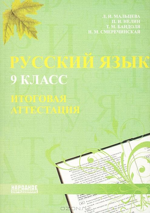 Решебник тесты по русскому 10 класс л.и мальцева и н.м смеречинская